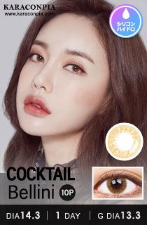 [1Day] カクテルワンデー ベリニブラウン (COCKTAIL Oneday Bellini Brown 10P) DIA 14.3mm [1箱10枚]