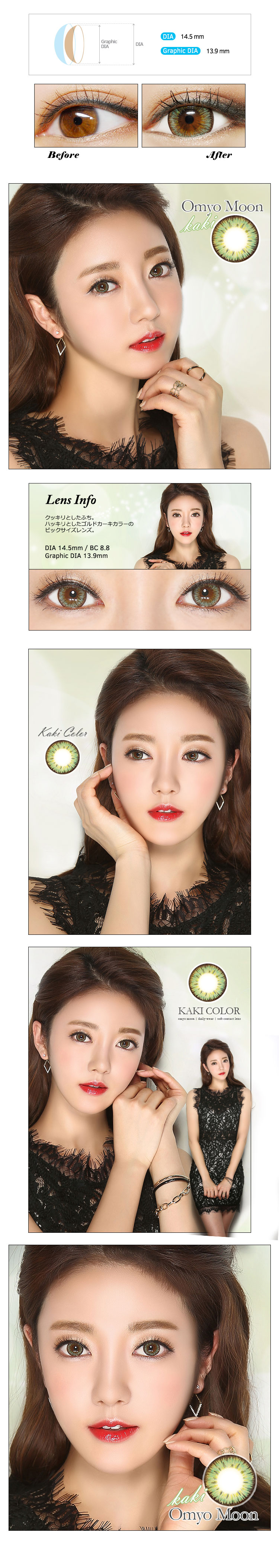 オミョウムーン カーキ (OMYO Moon Khaki Green) DIA 14.5mm (B084)